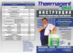 Теплоноситель ТЕРМАГЕНТ ЭКО 30, 10 кг - фото 4710