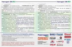 Теплоноситель ТЕРМАГЕНТ ЭКО 30, 10 кг - фото 4711