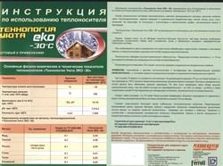 Теплоноситель ТЕХНОЛОГИЯ УЮТА ЭКО 30, 10 кг - фото 4801