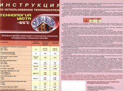 Теплоноситель ТЕХНОЛОГИЯ УЮТА 65, 20 кг - фото 4840