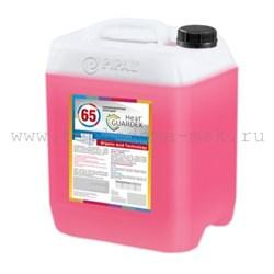 Теплоноситель HeatGUARDEX® 65, 20кг