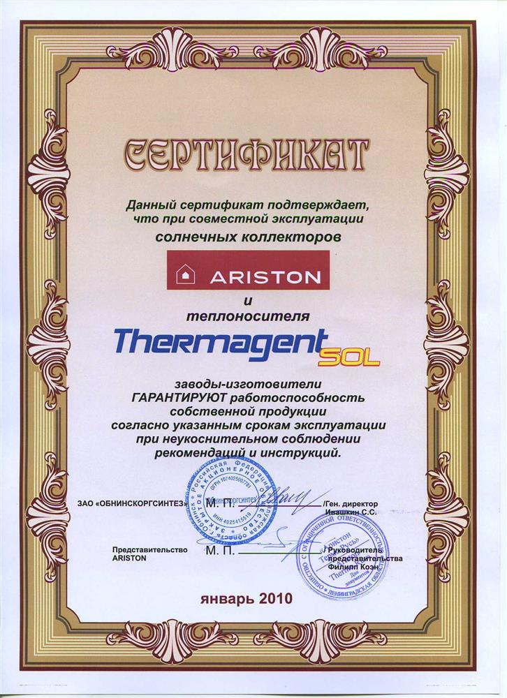 Сертификат Ariston - Thermagent SOL